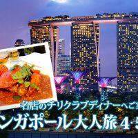 シンガポール航空ビジネスクラスで行く<br>名店のチリクラブディナーへご案内 シンガポール大人旅 4・5日間