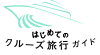 CruiseGuideロゴ