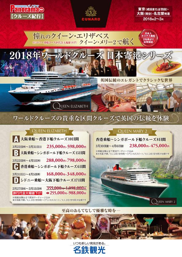 クイーン・エリザベス、クイーン・メリー2で航く 2018ワールドクルーズ日本寄港シリーズ