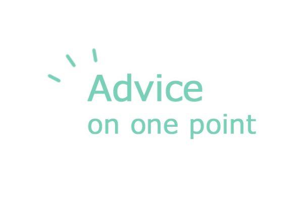ワンポイントアドバイス