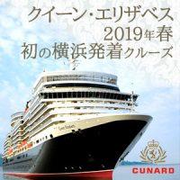 クイーン・エリザベス、2019年春に初の横浜発着クルーズ2本を発表