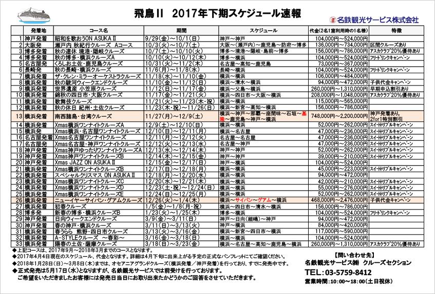 飛鳥Ⅱ2017年9月以降スケジュール