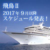 日本最大客船「飛鳥Ⅱ」2017年9月以降の商品発表!