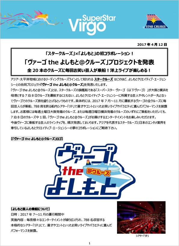 news_20170414_virgo