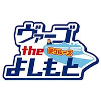 「スーパースターヴァーゴ」横浜、大阪クルーズによしもと所属の芸人、タレントが乗船!