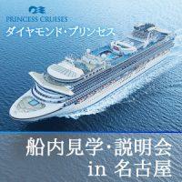 ダイヤモンド・プリンセス 船内見学会in名古屋 2017の様子をレポート