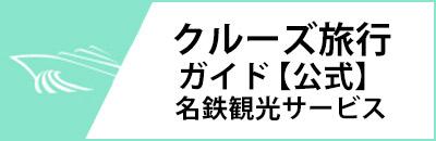 クルーズ旅行ガイド(公式)名鉄観光サービス