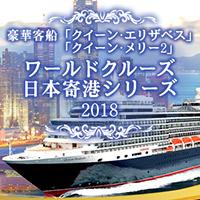 豪華客船「クイーン・エリザベス」「クイーン・メリー2」2018年ワールドクルーズ 日本寄港クルーズ好評発売中~一部で旅行代金大幅値下げ、新設コース設定~