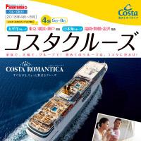 中京テレビ「キャッチ!]で名鉄観光主催 コスタルクルーズ船内見学会を放映されました。