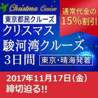 ぱしふぃっくびいなす クリスマス駿河湾 東京都民クルーズ(通常代金の15%割引)締切り迫る!