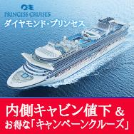 ダイヤモンド・プリンセス2018年日本発着クルーズ 内側キャビン値下キャンペーン開催!