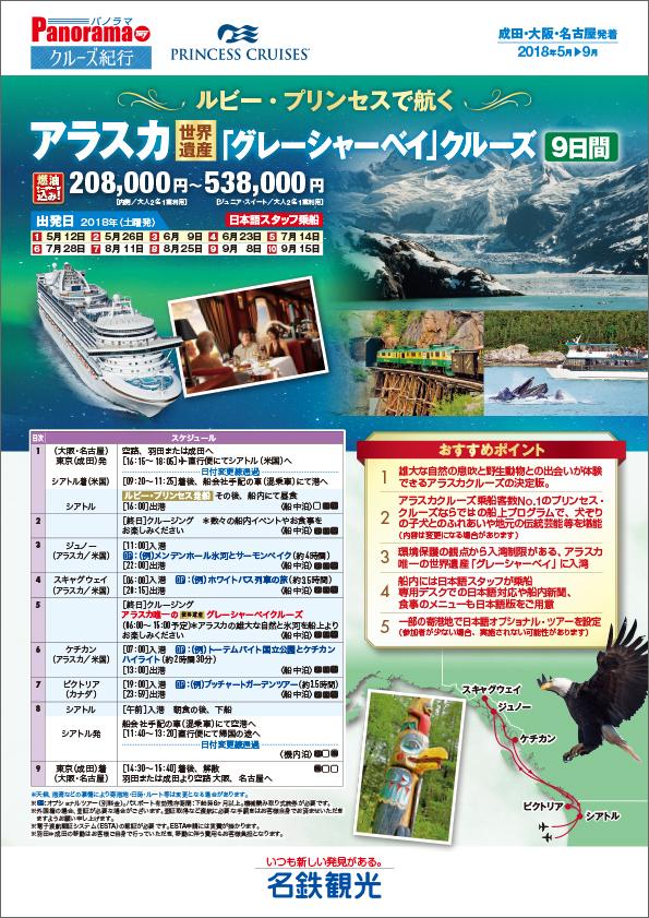 ルビー・プリンセスで航く アラスカ世界遺産グレーシャーベイクルーズ