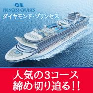 2018年ダイヤモンド・プリンセス日本発着クルーズ 人気の3コースが締め切り迫る!