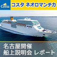 人気のイタリア客船「コスタ ネオロマンチカ」船上説明会レポート(名古屋)