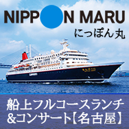 美食の客船「にっぽん丸」 3月13日停泊中 船上フルコースランチとコンサート