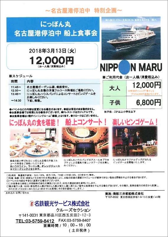 news_180116_nipponmaru