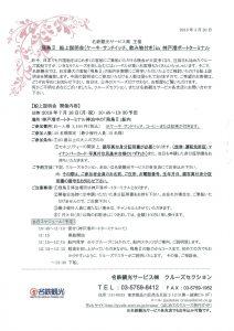 飛鳥Ⅱ船上説明会in神戸港