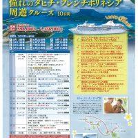 【出発日限定特別料金設定!】 ラグジュアリー客船 ポール・ゴーギャンで航く憧れのタヒチ・フレンチポリネシアクルーズ