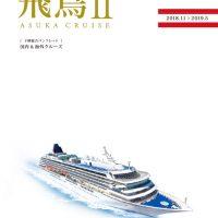 【大好評発売中!】 《日本船》 2018年秋~2019年春コース