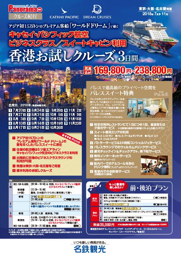 ワールド・ドリームで航く 香港お試しクルーズ3日間