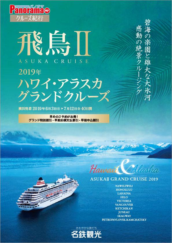 飛鳥Ⅱ 2019年ハワイ・アラスカ グランドクルーズ