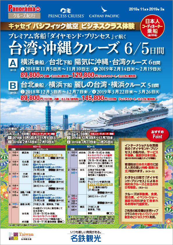 ダイヤモンド・プリンセスで航く 台湾・沖縄クルーズ6/5日間