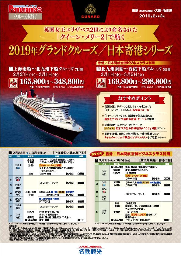 クイーン・メリー2で航く 2019年グランドクルーズ/日本寄航シリーズ