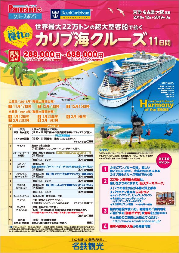 世界最大22万トンの超大型船「ハーモニー・オブ・ザ・シーズ」で航く 憧れのカリブ海クルーズ11日間