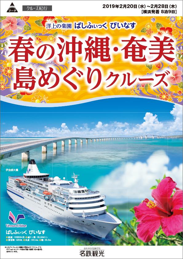 洋上の楽園ぱしふぃっく びいなす 春の沖縄・奄美 島めぐりツアー
