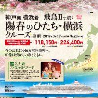 通常代金の15%割引!【飛鳥Ⅱ】3月の春のコース特別料金クルーズツアーを発表!