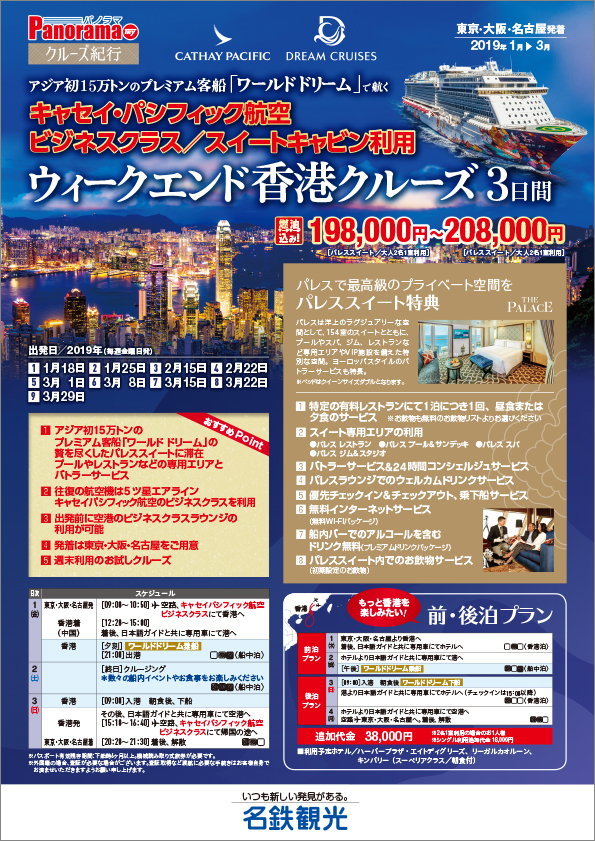 ワールド ドリームで航く ウィークエンド香港クルーズ3日間