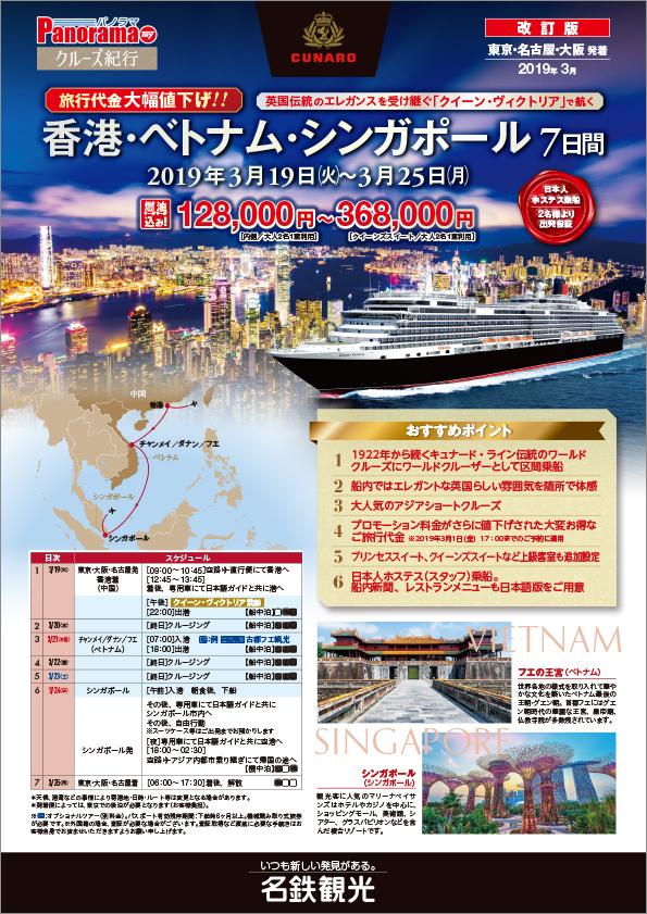 【旅行代金大幅値下げ!!】「クイーン・ヴィクトリア」で航く 香港・ベトナム・シンガポール 7日間
