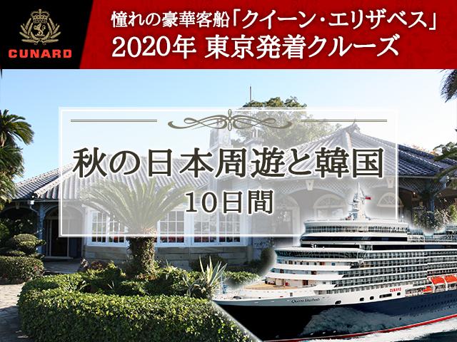 クイーン・エリザベスで航く2020年秋 日本周遊と韓国 10日間