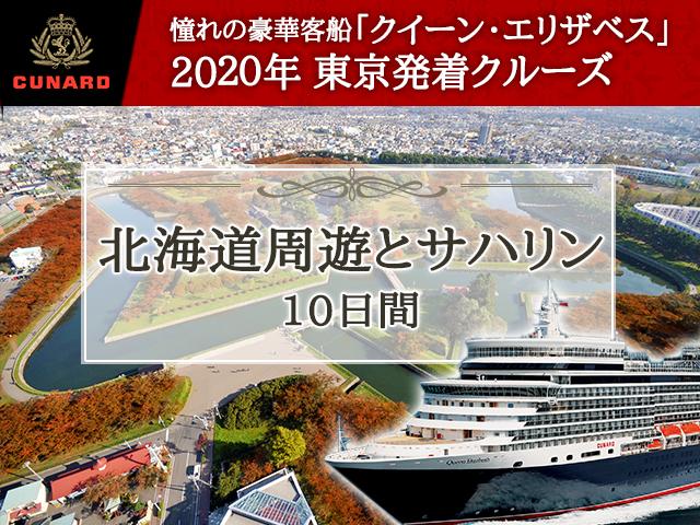 クイーン・エリザベスで航く2020年秋 北海道周遊と韓国