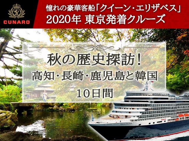 クイーン・エリザベスで航く2020年秋 秋の歴史探訪!高知・長崎・鹿児島と韓国