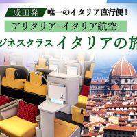 日本から唯一のイタリア直行便!<br>アリタリア-イタリア航空ビジネスクラス イタリアの旅