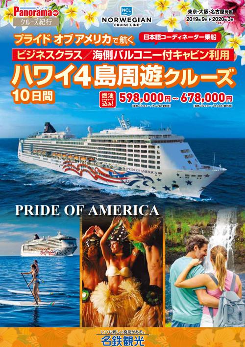 プライドオブアメリカで航くハワイ4島周遊クルーズ