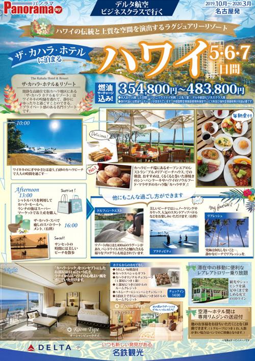 デルタ航空ビジネスクラスで行くザ・カハラ・ホテルに泊まるハワイ5・6・7日間