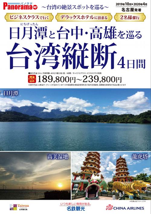 日月潭と台中・高雄を巡る台湾縦断4日間
