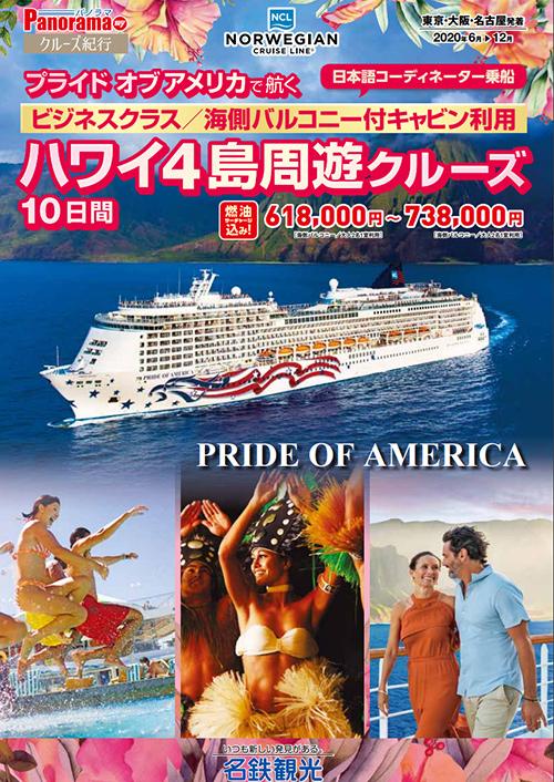 プライドオブアメリカで航くハワイ4島周遊クルーズ10日間