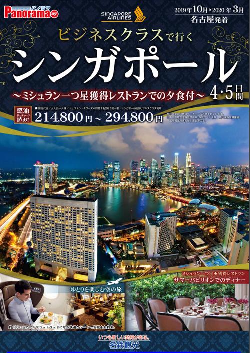 シンガポール航空ビジネスクラスで行くシンガポール