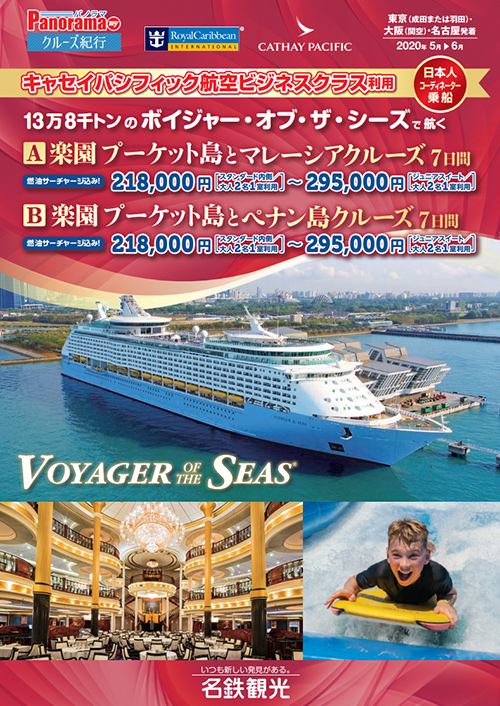 ボイジャー・オブ・ザ・シーズで航くプーケット島とマレーシア&プーケット島とペナン島