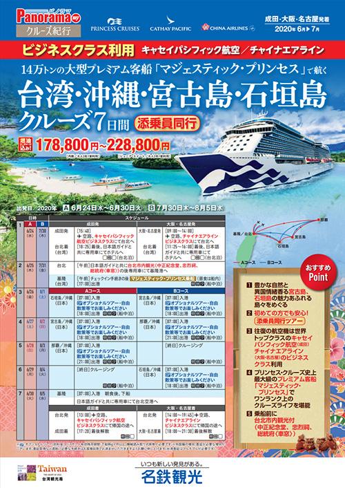 マジェスティック・プリンセスで航く台湾・沖縄・宮古島・石垣島クルーズ7日間