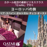 2020年5月~10月発<br>カタール航空のビジネスクラスで行くヨーロッパの旅【成田・羽田発】