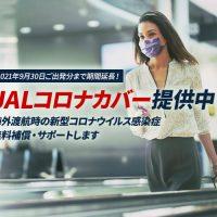 JAL国際線【JALコロナカバー】提供中(予約時自動付与/無償)
