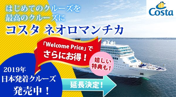 「Welcome Price」プロモーションの設定