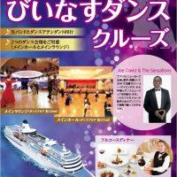 ぱしふぃっくびいなす 横浜発着ダンスクルーズで特別料金を設定!