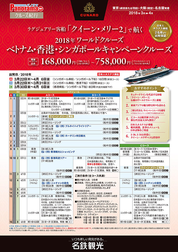 クイーン・メリー2で航く2018年ワールドクルーズ ベトナム・香港・シンガポールキャンペーンクルーズ