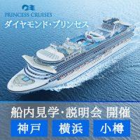 ダイヤモンド・プリンセス 無料船内見学会(神戸、横浜)開催のお知らせ