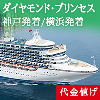 ダイヤモンド・プリンセス2018年日本発着クルーズ 立春キャンペーン始まる!
